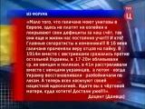 Предупреждения о грядущих событиях на Украине. Телеканал ТВЦ. 2010 год